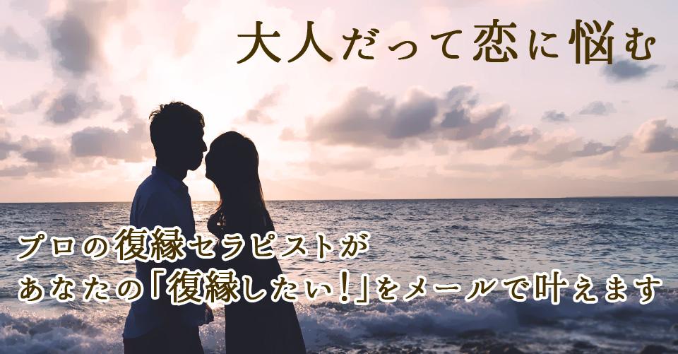 あなたの「復縁したい」を叶える。復縁セラピストがあなたの恋愛の悩みを解決!